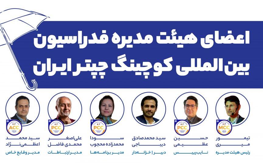 اعضای هیات مدیره چپتر کوچینگ ایران