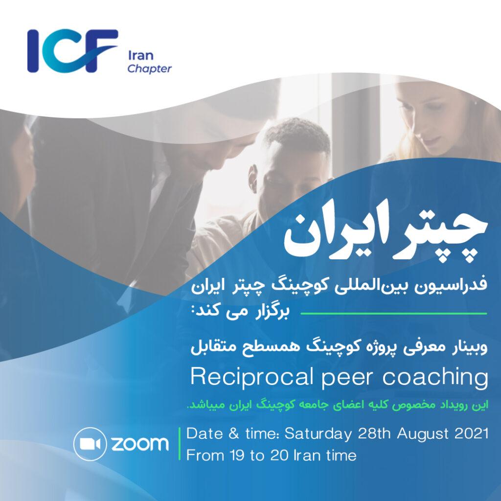 Reciprocal Peer Coaching